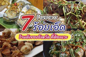 ตะลุยชิม 7 ร้านอาหารร้อยเอ็ด 2564 ร้านเด็ดที่ห้ามพลาด