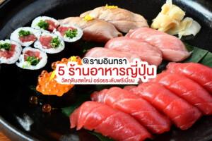 5 ร้านอาหารญี่ปุ่น รามอินทรา วัตถุดิบสดใหม่ อร่อยระดับพรีเมี่ยม