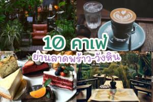 10 คาเฟ่ย่านลาดพร้าว-วังหิน ร้านสวย กาแฟอร่อย
