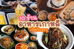 แจกพิกัด 10 ร้านอาหารเกาหลีแบบ Delivery พร้อมเสิร์ฟความอร่อยถึงบ้าน