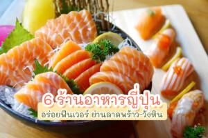 6 ร้านอาหารญี่ปุ่น อร่อยฟินเวอร์ ย่านลาดพร้าว-วังหิน