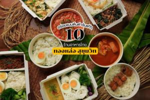 10 ร้านอาหารไทย ทองหล่อ-สุขุมวิท เสิร์ฟความอร่อยแบบต้นตำรับแท้ๆ