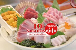 10 ร้านอาหารญี่ปุ่น ทองหล่อ คุณภาพระดับพรีเมี่ยม อร่อยแบบฉบับญี่ปุ่นแท้ๆ