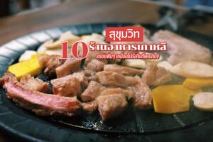 10 ร้านอาหารเกาหลี สุขุมวิท อร่อยฟินๆ เหมือนไปนั่งกินที่แดนกิมจิ