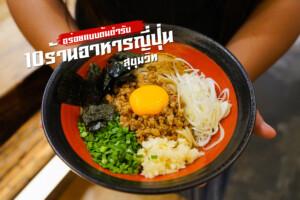 10 ร้านอาหารญี่ปุ่น สุขุมวิท รสชาติเด็ดสไตล์ญี่ปุ่น