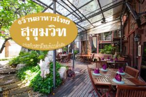 6 ร้านอาหารไทย สุขุมวิท อร่อยสุดฟิน กับรสชาติไทยแท้แบบดั้งเดิม