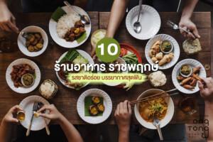 10 ร้านอาหาร ราชพฤกษ์ รสชาติอร่อย บรรยากาศสุดฟิน