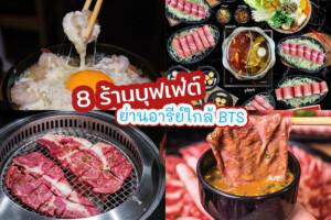 8 ร้านบุฟเฟ่ต์ย่านอารีย์ใกล้ BTS อิ่ม อร่อย ทั้งชาบู ปิ้งย่าง