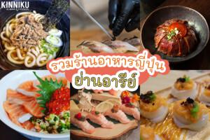 9 ร้านอาหารญี่ปุ่นย่านอารีย์ อร่อยเหมือนไปนั่งทานที่ญี่ปุ่น