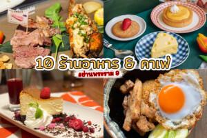 10 ร้านอาหาร & คาเฟ่ ย่านพระราม 9 อาหารก็อร่อย บรรยากาศก็ดี
