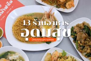 13 ร้านอาหาร อุดมสุข หลากหลายเมนูความอร่อย ไม่ว่าจะสายไหนก็มีให้เลือกครบ!