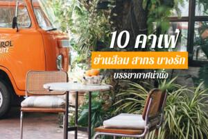 10 คาเฟ่ น่านั่ง ย่านสีลม สาทร บางรัก บรรยากาศน่านั่ง