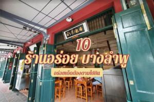 10 ร้านอร่อย บางลำพู อร่อยเด็ดต้องตามไปกิน