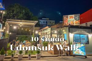 10 ร้านเด็ด Udomsuk Walk ไปแล้วไม่กินถือว่าพลาด!!
