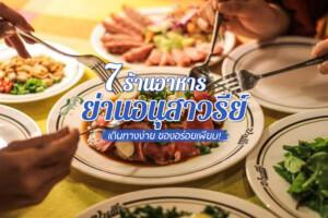 10 ร้านอาหาร ย่านอนุสาวรีย์ชัยฯ เดินทางง่าย ของอร่อยเพียบ!