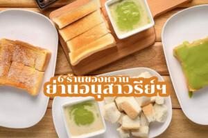 6 ร้านของหวาน ย่านอนุสาวรีย์ฯ ความอร่อย สดชื่นที่ต้องลอง!