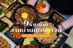 9 ร้านเด็ด สามย่านมิตรทาวน์ ใกล้ BTS สยามและ MRTอร่อยเด็ด เดินทางสะดวก!